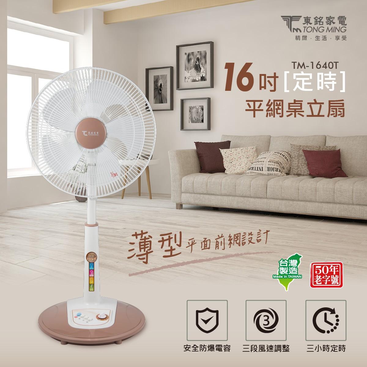 <新品上市>東銘 16吋定時平網桌立扇 TM-1640T 定時風扇