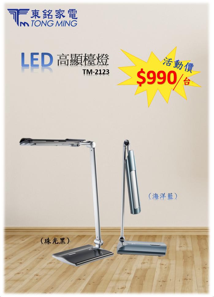<開學季>東銘 LED高顯檯燈 TM-2123