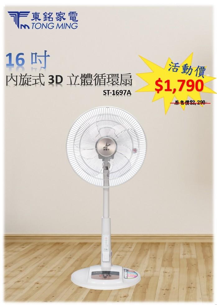 <開學季>伊娜卡 16吋DC直流馬達節能遙控立扇 ST-1697A 節能風扇