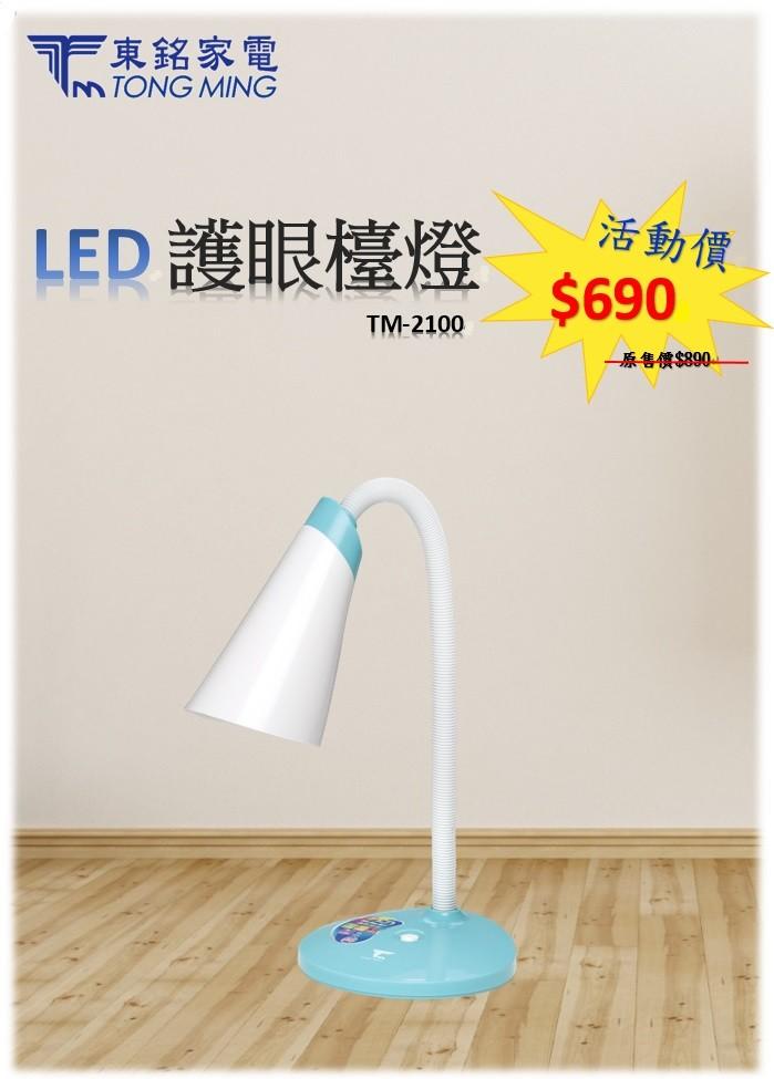 <開學季>東銘 LED護眼檯燈 TM-2100