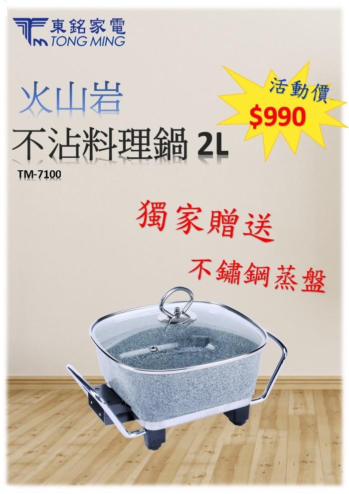 <開學季>東銘 火山岩不沾料理鍋2L TM-7100 多功能料理鍋