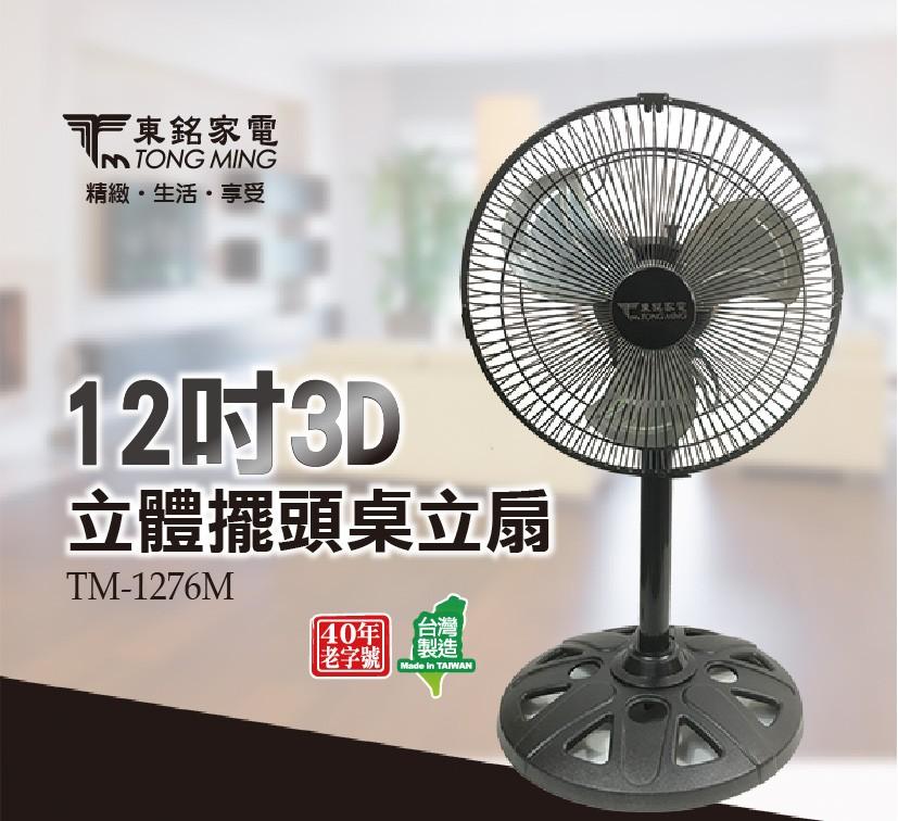 東銘 12吋3D立體擺頭桌立扇 TM-1276M 360度旋轉風扇