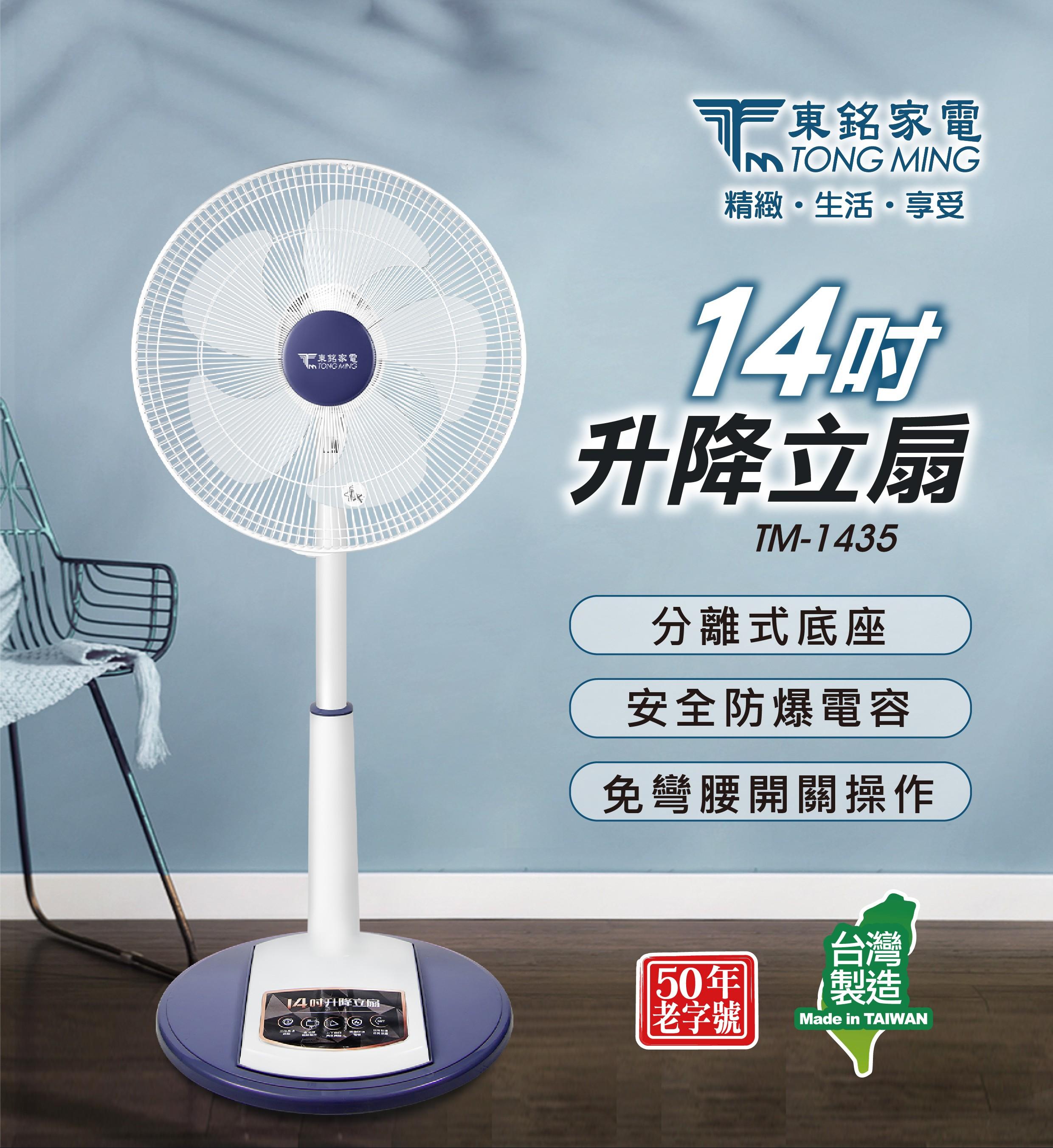 <新品上市>東銘 14吋升降立扇 TM-1435