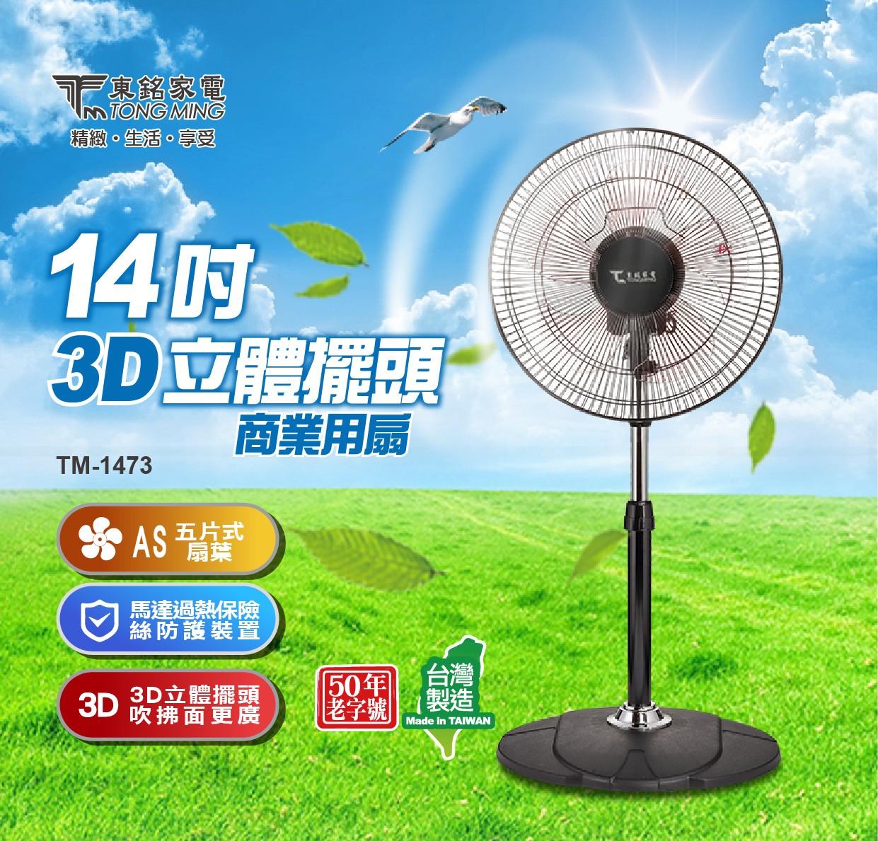 東銘 14吋3D立體擺頭商業用扇 TM-1473 360度風扇