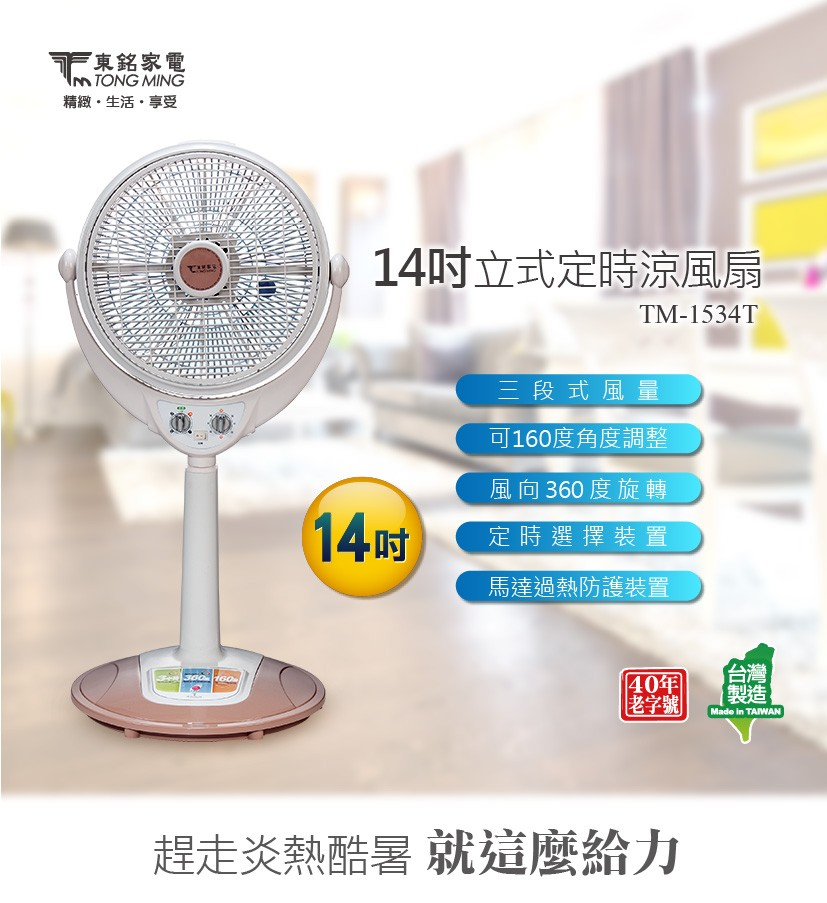 東銘 14吋立式定時涼風扇 TM-1534T