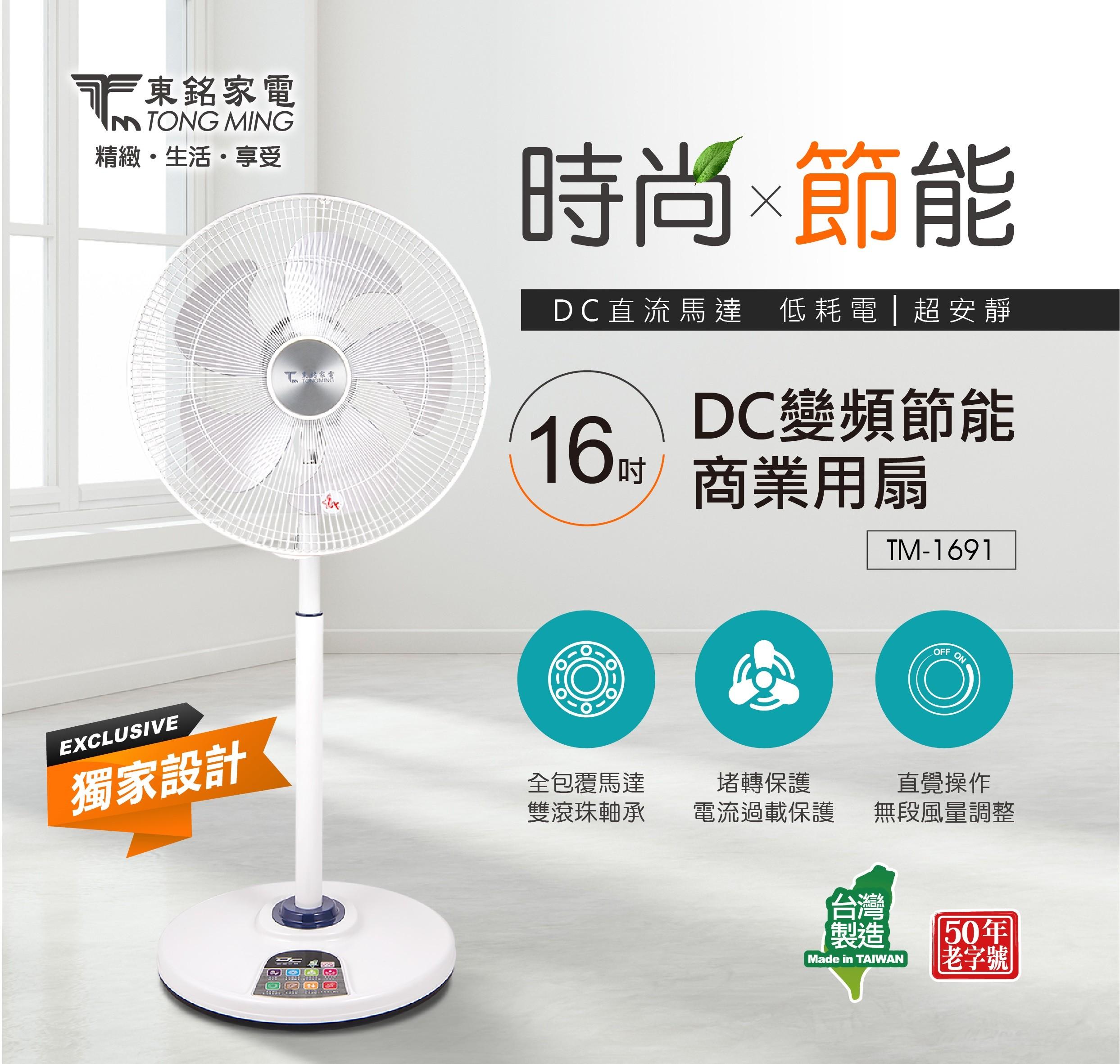 <新品上市>東銘 16吋DC變頻節能商用扇 TM-1691 節能風扇