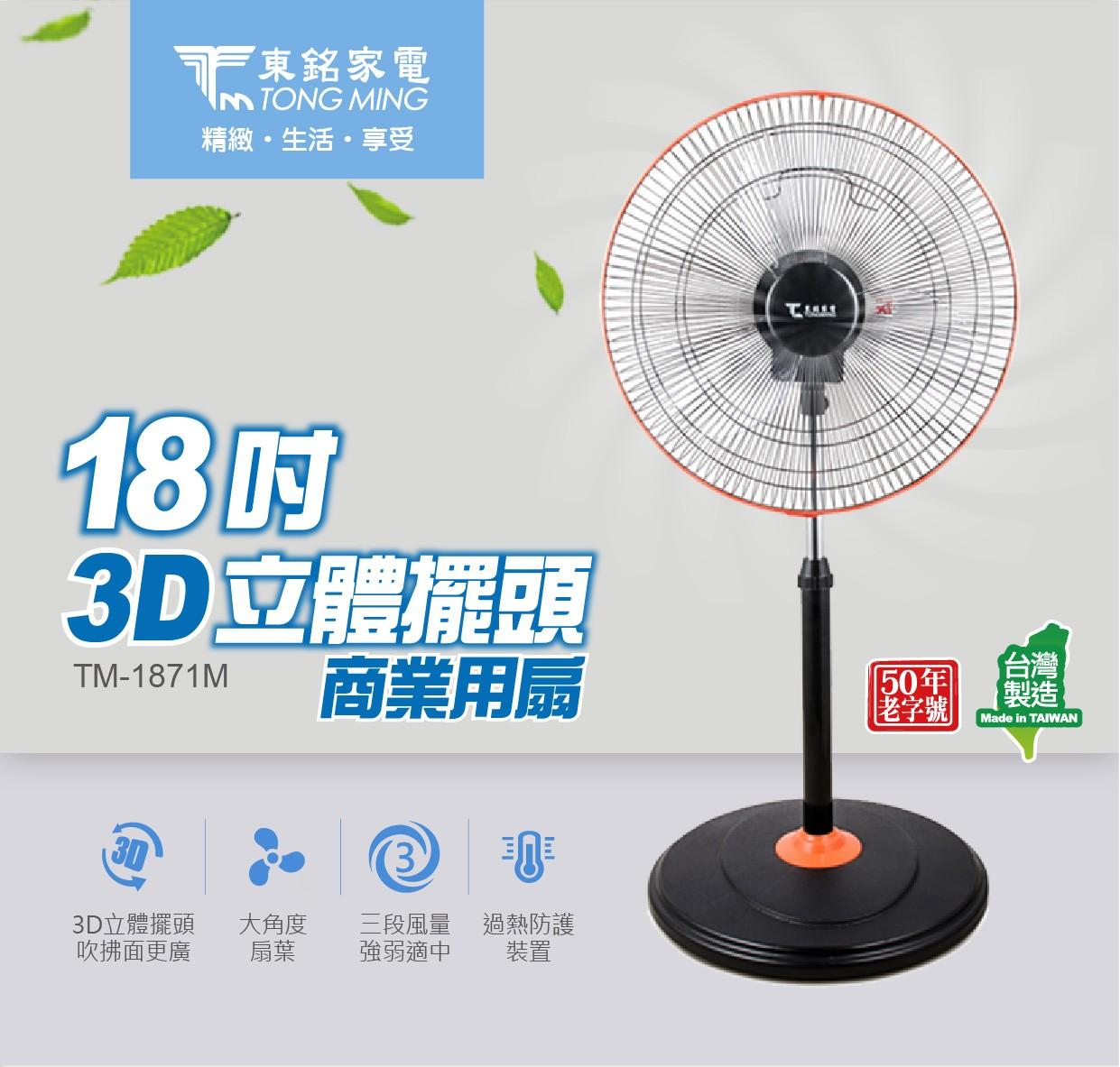 東銘 18吋3D立體擺頭商業用扇 TM-1871M 360度擺頭風扇