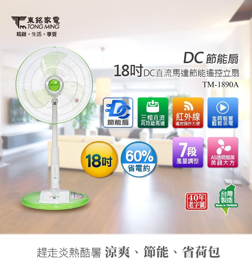 東銘 18吋DC直流馬達節能遙控立扇 TM-1890A 節能風扇