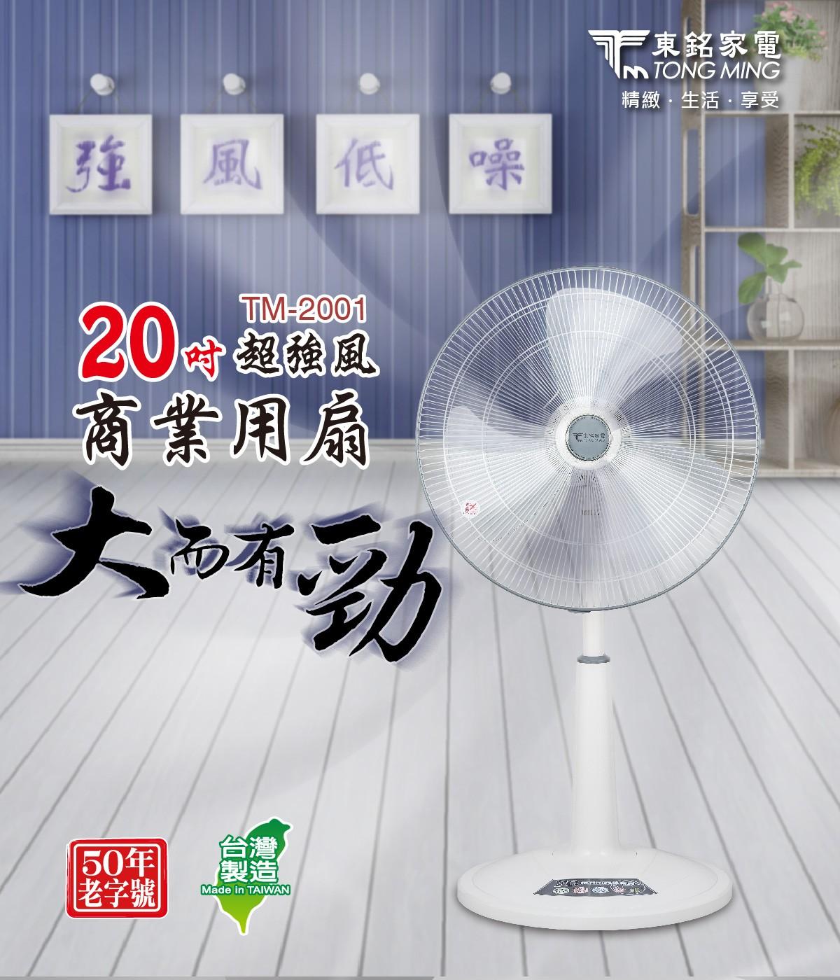 東銘 20吋超強風商業用扇 TM-2001