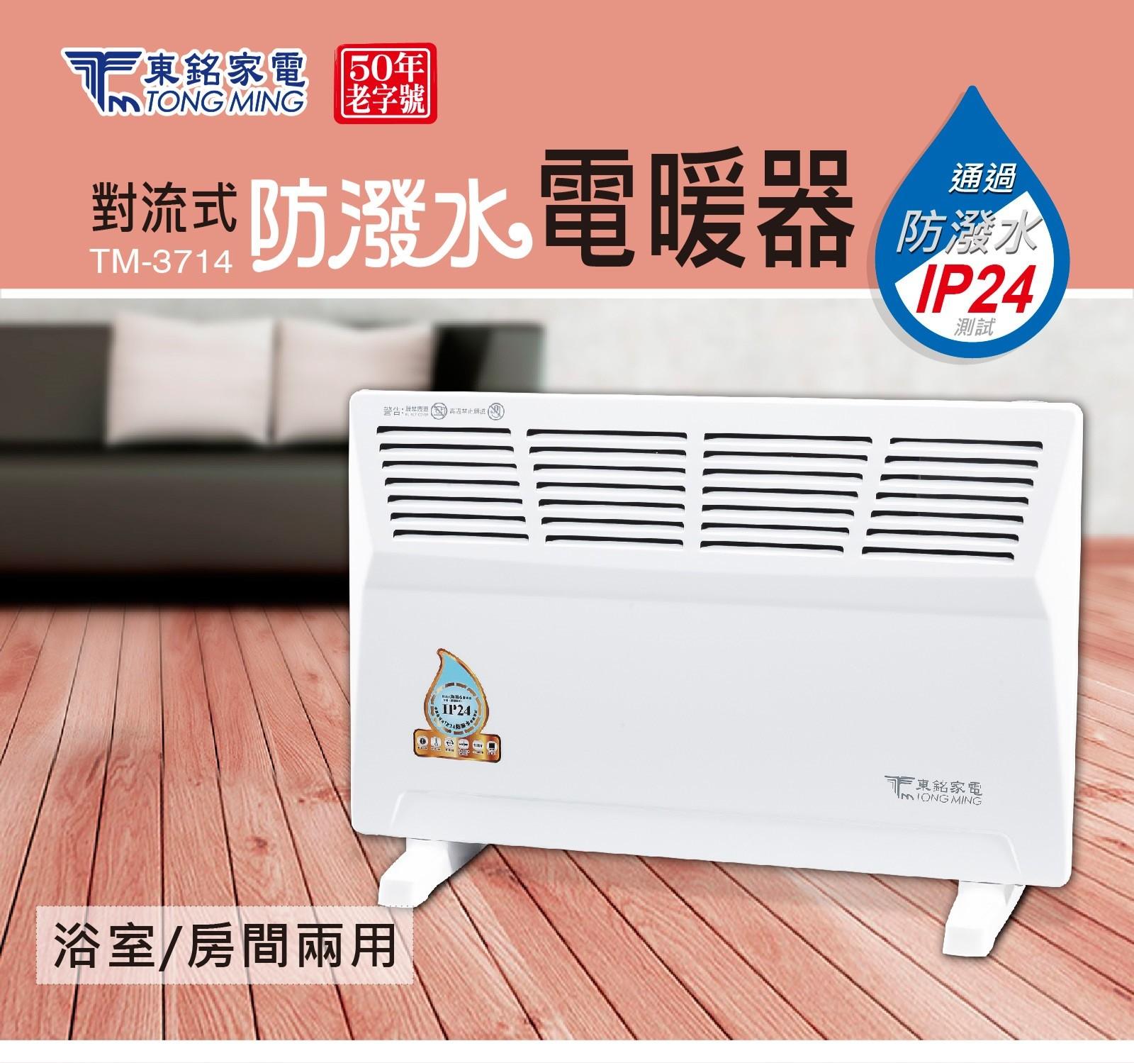 東銘 對流式防潑水電暖器(浴室、房間兩用) TM-3714