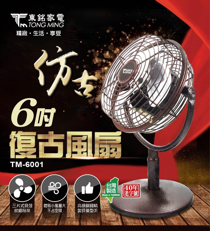 東銘 6吋復古風扇 TM-6001 小桌扇