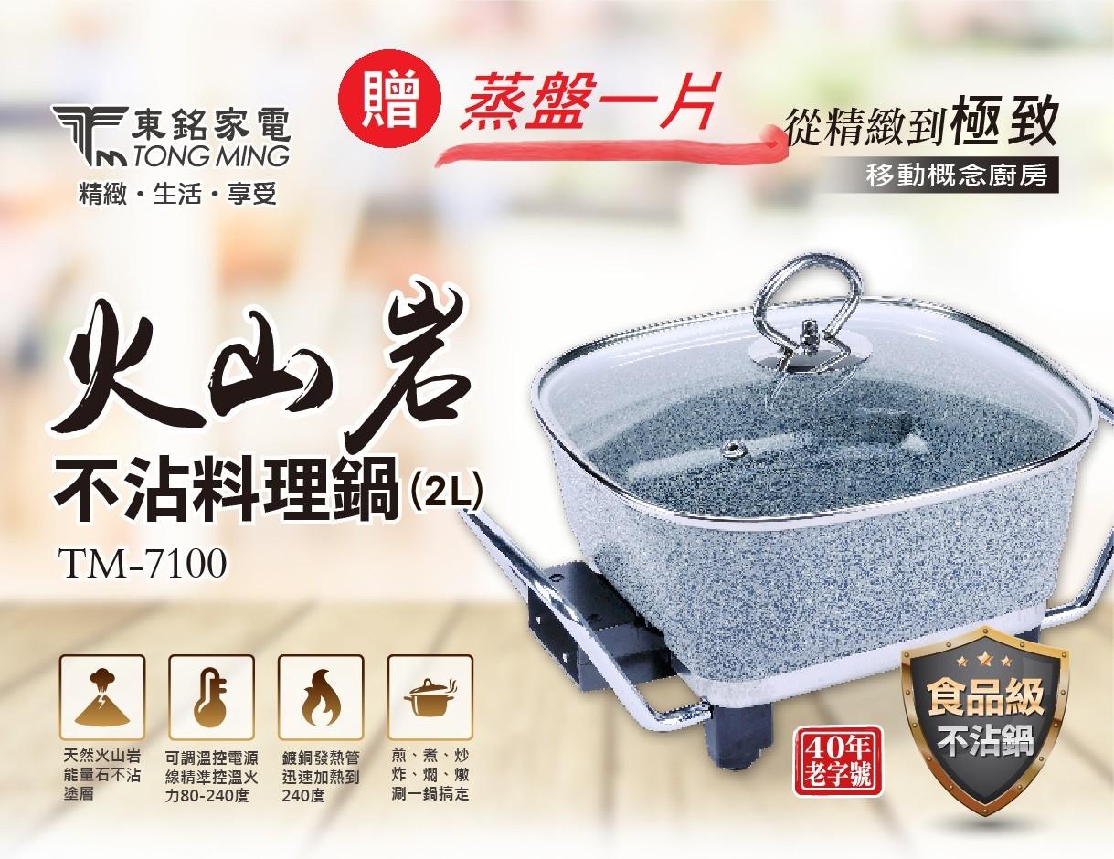 東銘 火山岩不沾料理鍋2L TM-7100 多功能料理鍋<贈蒸盤一片>