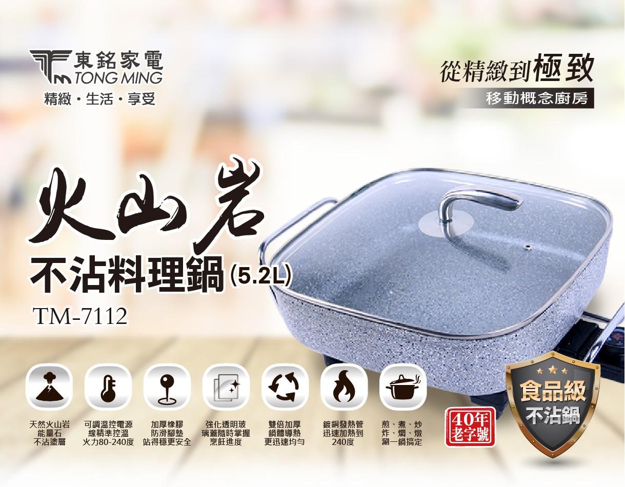 東銘 火山岩不沾料理鍋5.2L TM-7112 多功能料理鍋