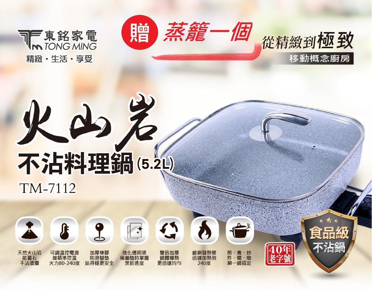 東銘 火山岩不沾料理鍋5.2L TM-7112 <贈蒸籠一個>