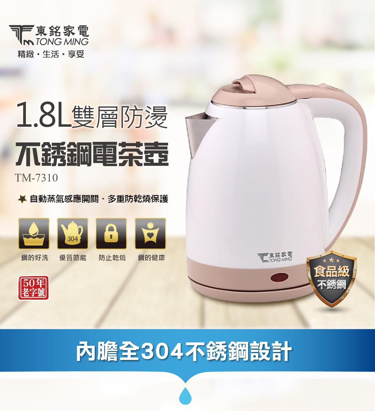 東銘 雙層防燙不銹鋼電茶壺1.8L TM-7310  快煮壺
