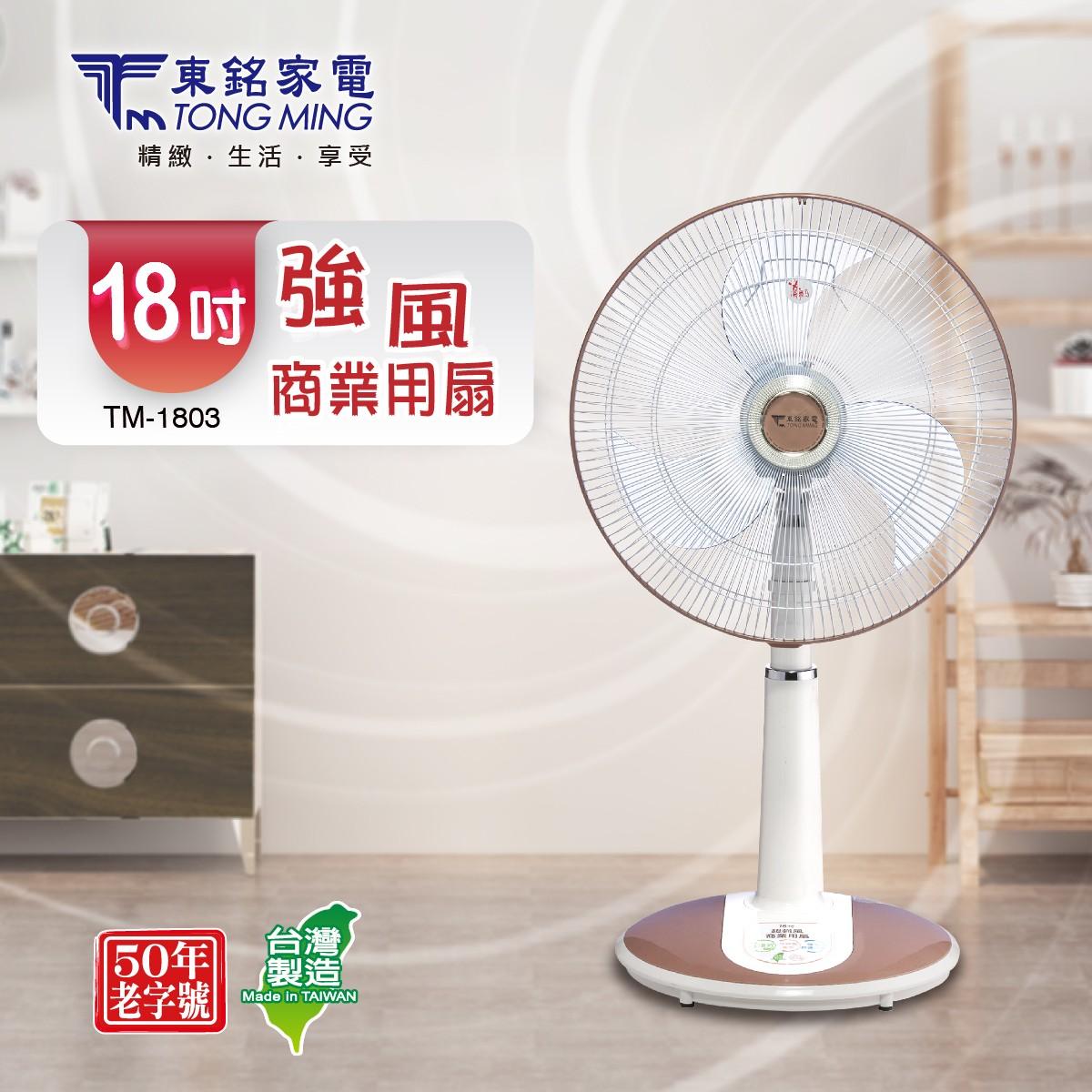 東銘 18吋強風商業用扇 TM-1803 工業電風扇