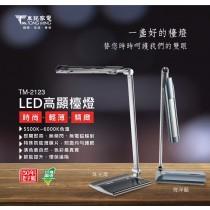 東銘 LED高顯檯燈 TM-2123