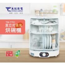 東銘 直立溫風烘碗機 TM-7701