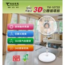 東銘 16吋內旋式3D立體循環扇 TM-1673S