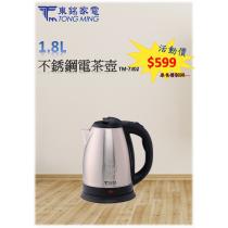 東銘 不銹鋼電茶壺1.8L TM-7302 快煮壺