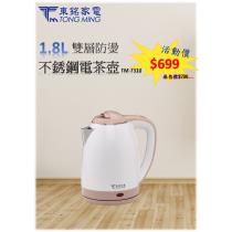 東銘 不銹鋼電茶壺1.8L TM-7310 快煮壺