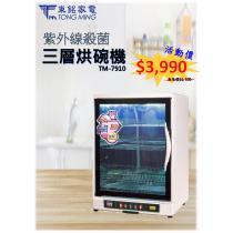 東銘 紫外線殺菌三層烘碗機 TM-7910