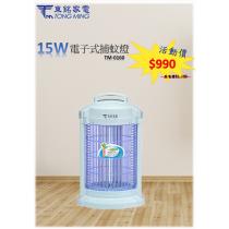 東銘 15W電子式捕蚊燈 TM-0160
