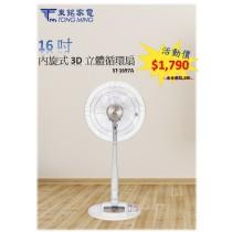 伊娜卡 16吋DC直流馬達節能遙控立扇 ST-1697A 節能風扇