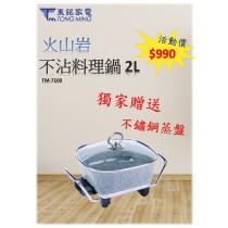 東銘 火山岩不沾料理鍋2L TM-7100 多功能料理鍋