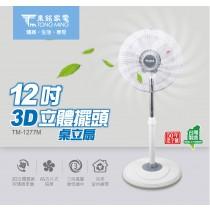 東銘 12吋3D立體擺頭桌立扇 TM-1277M 360度擺頭風扇