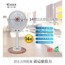 東銘 14吋立式定時涼風扇 TM-1534T 14吋定時電扇