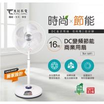 東銘 16吋DC變頻節能商用扇 TM-1691 節能風扇