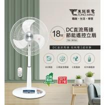東銘 18吋DC直流馬達節能遙控立扇 TM-1893A 節能風扇