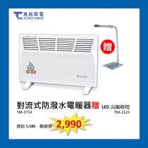 東銘  對流式防潑水電暖器贈LED高顯檯燈