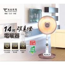 東銘 14吋碳素燈電暖器 TM-3802T 扇形電暖器800W