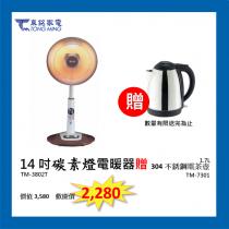東銘 14吋碳素燈電暖器贈不銹鋼電茶壺