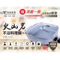 東銘 火山岩不沾料理鍋5.2L TM-7112